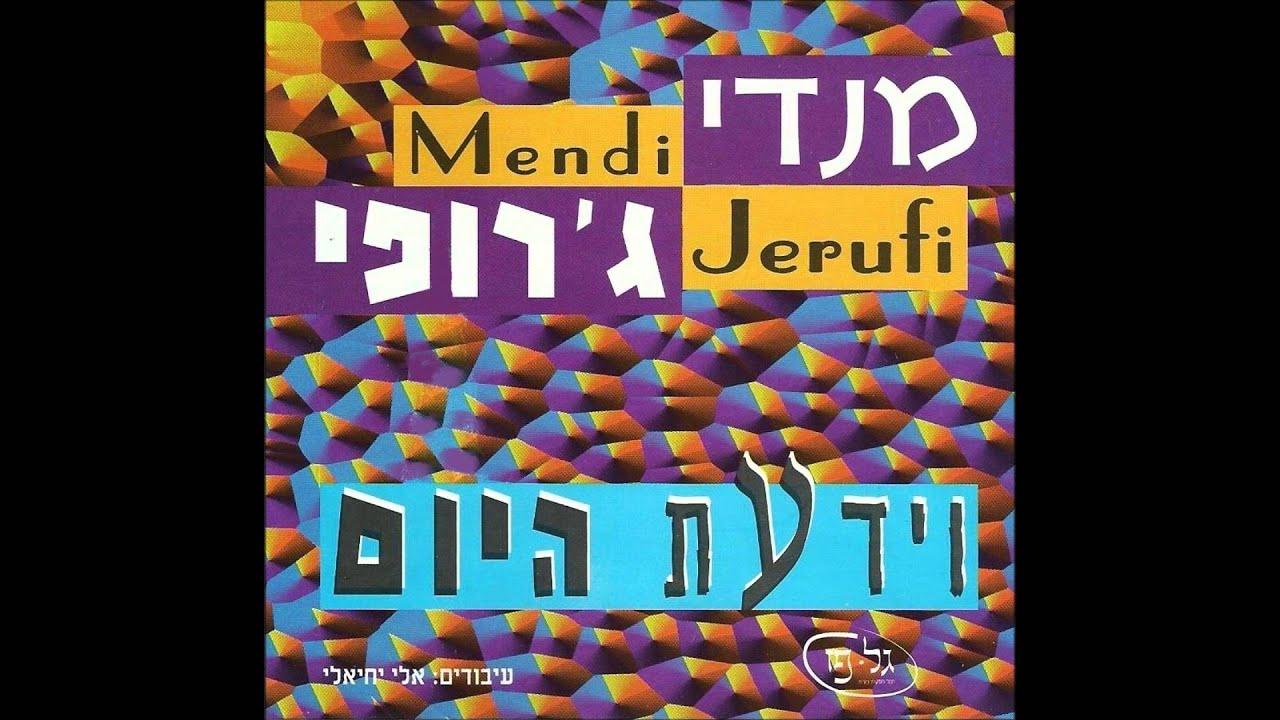 מנדי ג'רופי - אם אשכחך - Mendi Jerufi