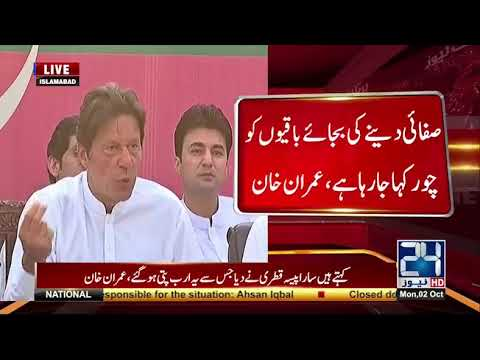 Chairman PTI Imran Khan Media Conference