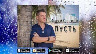 Андрей Картавцев -  Пусть  /Премьера трека, 2019/