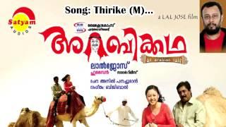 Thirike (M) - Arabikkatha