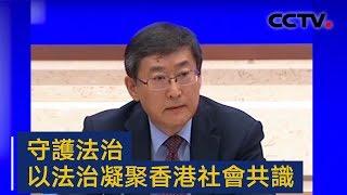 守护法治 以法治凝聚香港社会共识 | CCTV