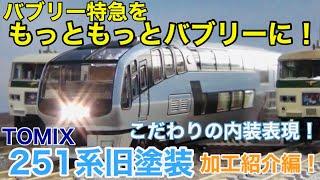 【もっとバブリー】TOMIX 251系特急スーパービュー踊り子・2次車・旧塗装 加工紹介編!!(アイテム紹介あり)