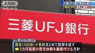 """男性行員に""""育休""""1カ月義務付けへ 三菱UFJ(19/04/18) thumbnail"""