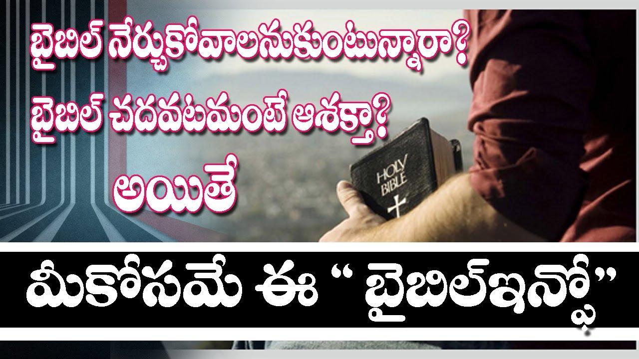 BIBLE INFO in Telugu