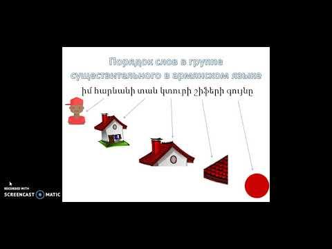 Армянский язык онлайн: порядок слов в русском и армянском языках