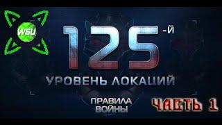 125 локация Правила Войны