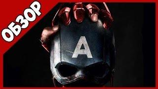 Обзор трейлера - Первый мститель: Противостояние / Captain America: Civil War