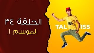 #Taliss - (ملي التلميذ المغربي ماكيخرجش التمارين (موسم 1 - الحلقة 34