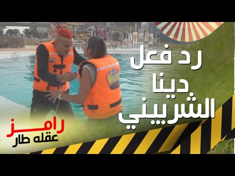 دينا الشربيني تفاجئ وتعترف لـ رامز جلال بعد المقلب