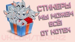 Как получить все стикеры «Мы можем всё!» от Kotex Россия