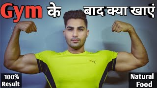 जिम के बाद क्या खाएं | what to eat after a workout to build muscle | Royal Shakti Fitness |