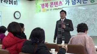 섭생과 사상체질 6/ 스타명강사 동영상 성창운 교수