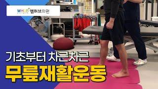 대전도수치료-무릎 재활운동~기초부터!!(feat.대전엠…