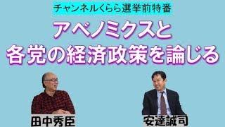 選挙前特番「アベノミクスと各党の経済政策を論じる!」田中秀臣 安達誠司【チャンネルくらら・10月15日配信】