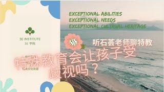 2. 接受特殊教育,承认孩子有障碍,会在学校受到歧视吗?