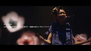 大塚 愛 ai otsuka / 「LOVE HONEY TOUR 2017 〜誘惑の香りにYOUワクワク〜」Trailer