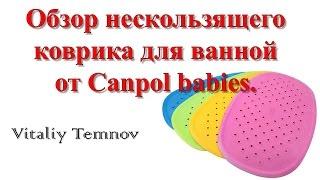 Обзор нескользящего коврика для ванной от Canpol babies.