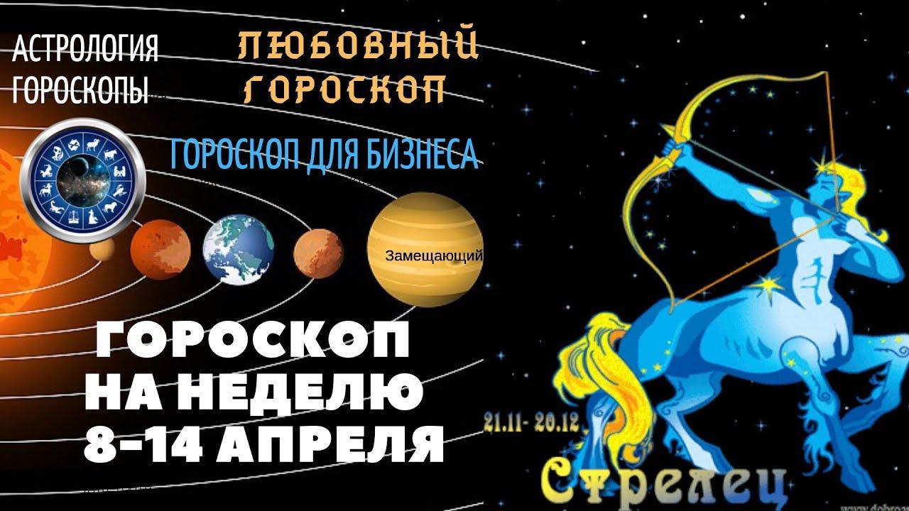 Стрелец. Гороскоп на неделю с 8 по 14 апреля. Любовный гороскоп. Гороскоп для бизнеса