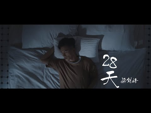 梁釗峰 Leung Chiu Fung - 28天  28 Days (Official Music Video)