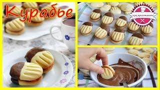 🔴 как приготовить курабье | печенье курабье | турецкое печенье | домашнее печенье