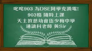 Publication Date: 2020-03-26 | Video Title: 叱咤903為DSE同學充滿電。903格隨時上課:天主教慈幼會