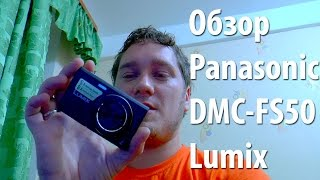 Обзор Lumix DMC-FS50 (by Panasonic) с Нифёдычем
