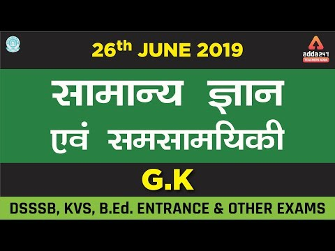 GK & Current News | 26th June | TGT, PGT DSSSB KVS, B.Ed Entrance And Other Exams