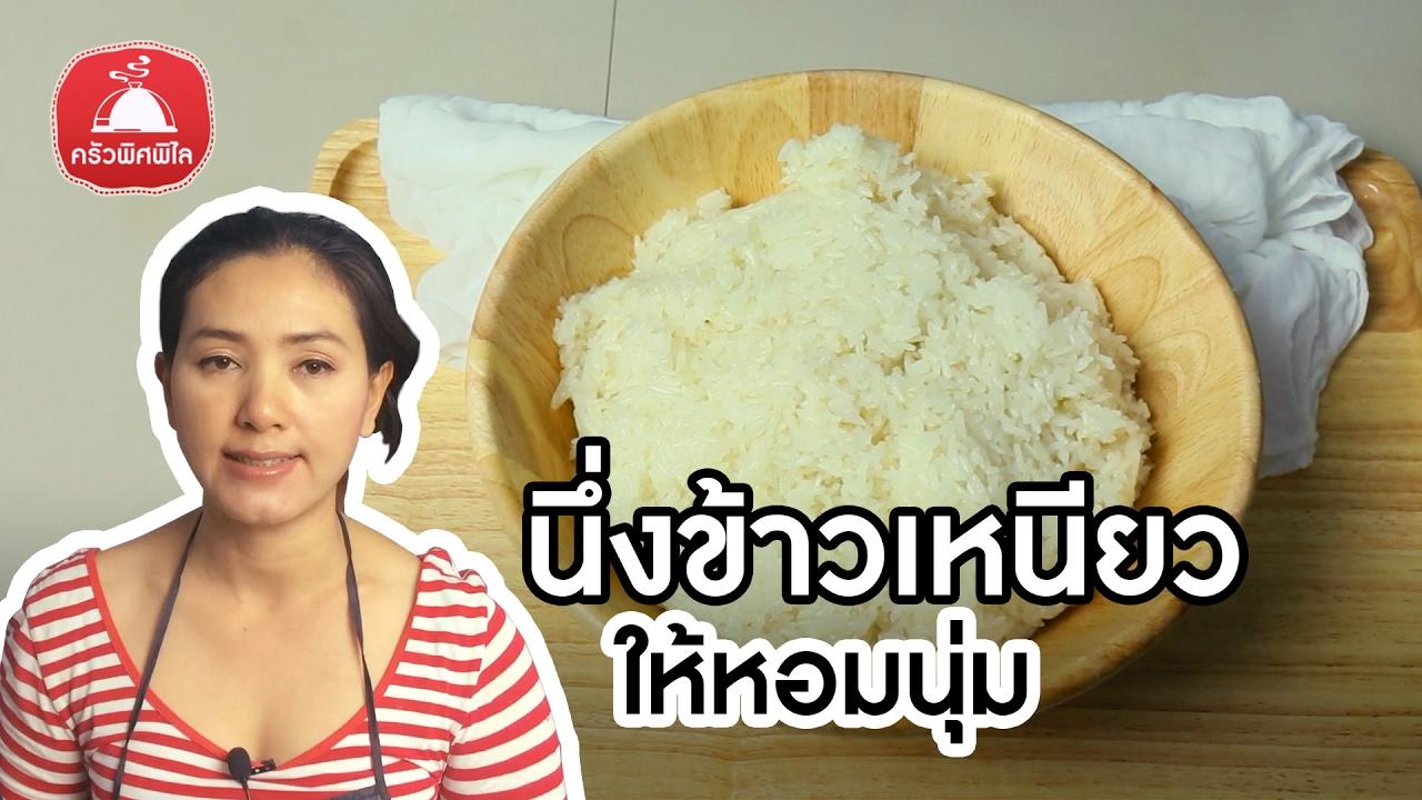 สอนทำอาหารไทย สูตรนึ่งข้าวเหนียว ให้หอมนุ่มทั้งวัน ข้าวเหนียวนุ่ม ทำอาหารง่ายๆ   ครัวพิศพิไล