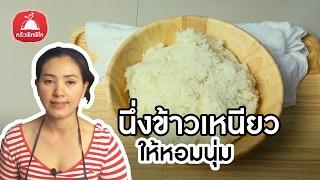 สอนทำอาหารไทย สูตรนึ่งข้าวเหนียว ให้หอมนุ่มทั้งวัน ข้าวเหนียวนุ่ม ทำอาหารง่ายๆ | ครัวพิศพิไล