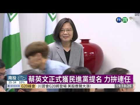 正式獲黨提名拚連任 蔡英文:使命必達 | 華視新聞 20190619