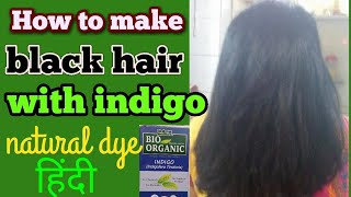 How to apply indigo powder to hair in hindi