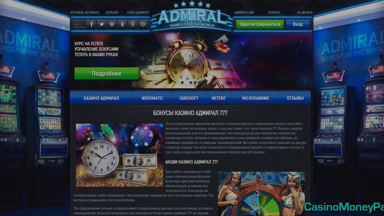 официальные онлайн казино отзывы