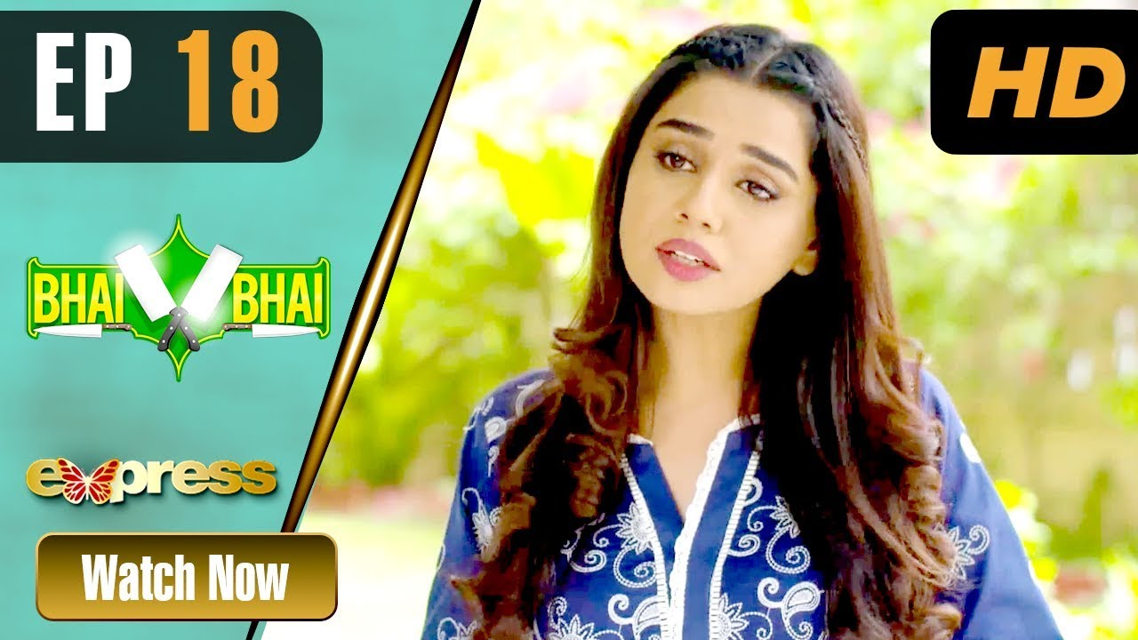 Bhai Bhai - Episode 18 Express TV Aug 11, 2019