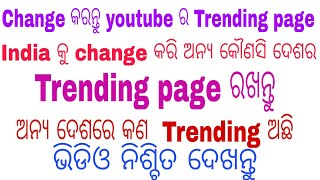 Change youtube Trending page ଓଡ଼ିଆ ରେ