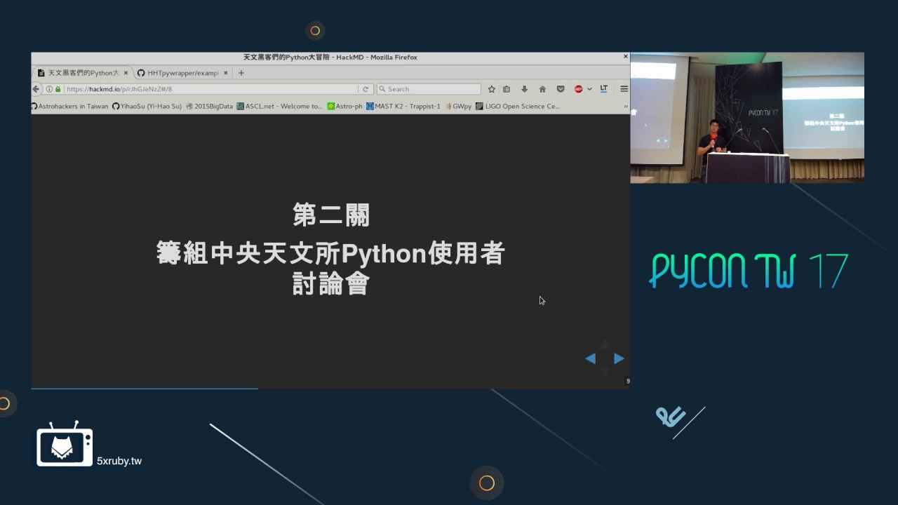 Image from 蘇羿豪 - 天文黑客們的 Python 大冒險 - PyConTW2017