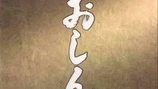 NHK連続テレビ小説「おしん」のテーマ曲を本編と同じ約15分にしてみ...