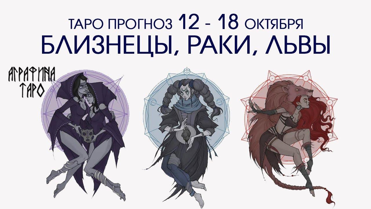 Таро прогноз 12-18 окт 2020 Близнецы Раки Львы