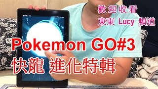 【Pokemon Go #3】進化快龍 能抽中最佳技能嗎? 進化特輯 寶可夢 Dragonite evolve