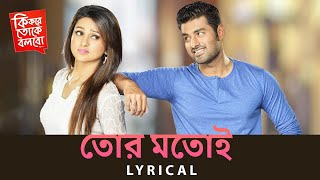 Tor Motoi Lyrical Video | Ki Kore Toke Bolbo | কি করে তোকে বলবো | Ankush | Mimi | Ravi Kinagi | 2016