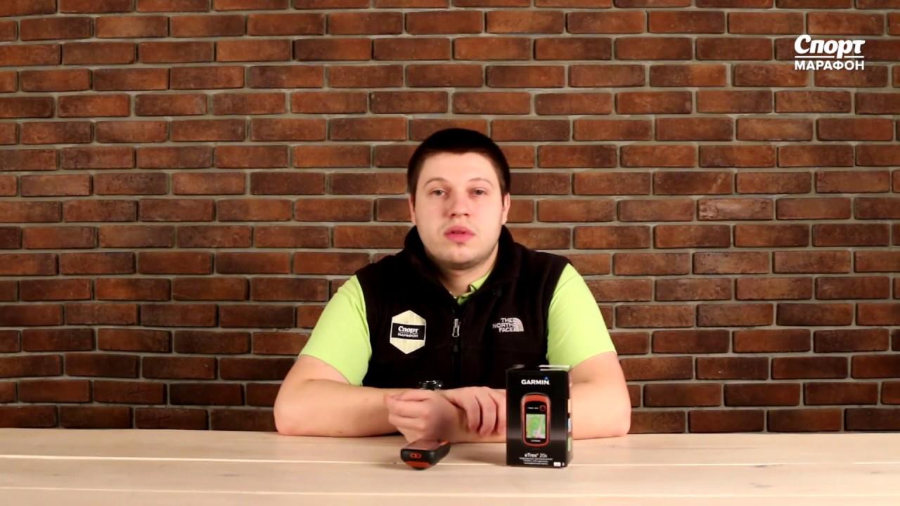 Garmin eTrex 20 Глонасс - GPS - видеообзор от Globex-gps.ru - YouTube