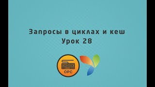 28 - Уроки yii2. О запросах в цикле и cache