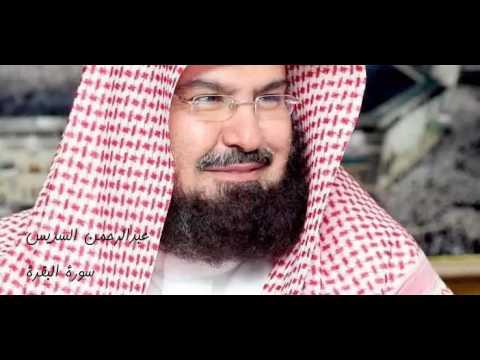 قران كريم mp3 السديس تحميل