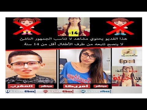 Interview 2018 مايا خليفة حصريا على برنامج مشاهير  - Mia khalifa 2018