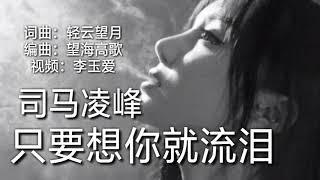 《只要想你就流泪》 演唱:司马凌峰