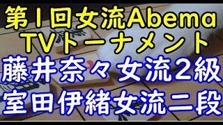 放送日:2019/01/13 棋戦:第1回女流AbemaTVトーナメント 予選会決勝 三...