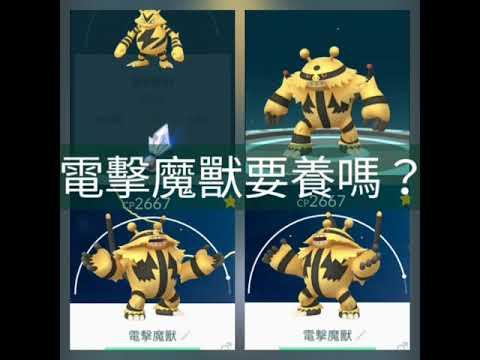 [Pokemon GO]精靈寶可夢電擊獸進化為電擊魔獸,要養嗎? - YouTube
