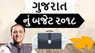 Gujarat Budget 2018-19 analysis in Gujarati - Current Affairs 2018 GPSC GSSSB TALATI TET Gujrat exam