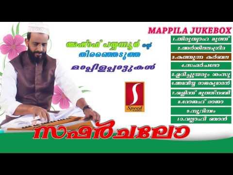 safarchalo Mappila Pattukal 2016 | safarchalo Mappila Pattukal 2016 | Online Mappila Songs