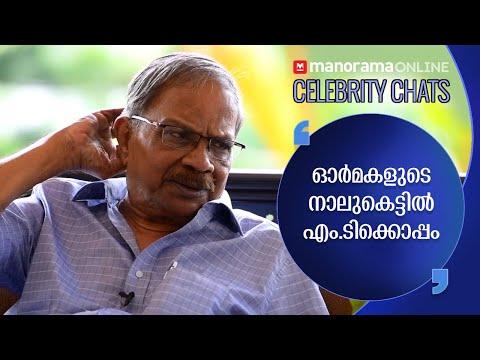 ഓർമകളുടെ നാലുകെട്ടിൽ എം.ടിക്കൊപ്പം |  M. T. Vasudevan Nair Interview Part I