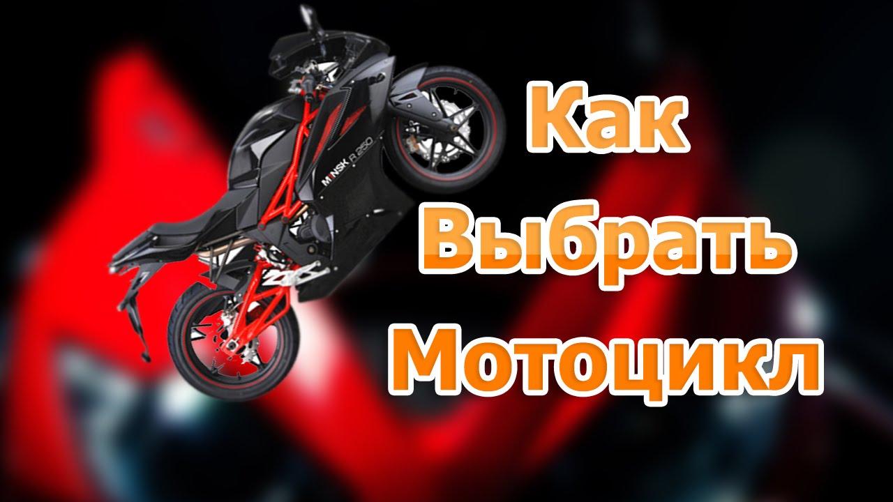 Купить мотоцикл в киеве мотосалон мото-мото. Мотоциклы интернет магазин moto-moto представляет вниманию любителей мотоциклов широкий выбор буквально на любой вкус. У нас можно приобрести как новые, так и бу мотоциклы. Наши цены приемлемы практически для всех. Более того, мы.